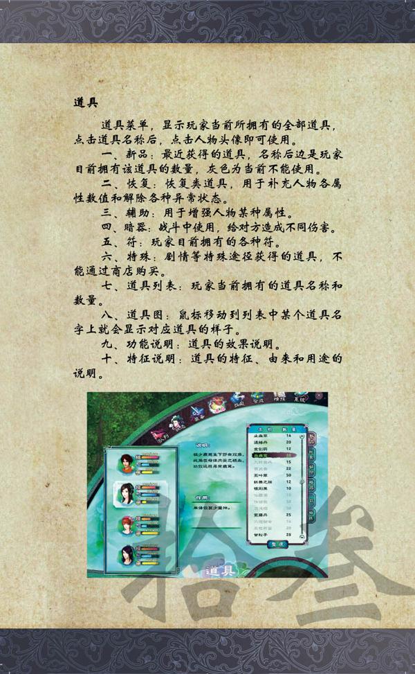 《仙剑奇侠传五》道具、技能、合成图文详解