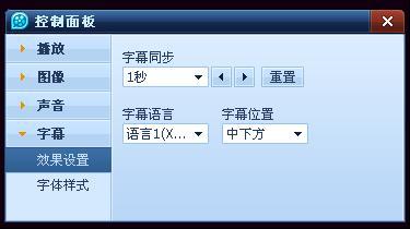 QQ影音字幕的使用