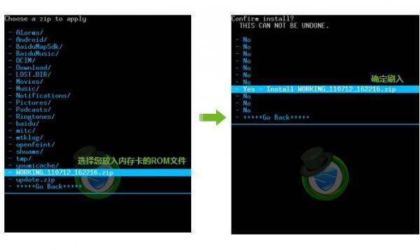 《刷机精灵》海尔W718刷机教程