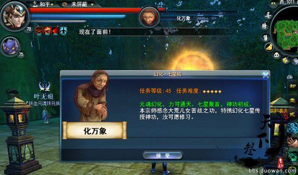 《天下3》幻化七星挑战攻略