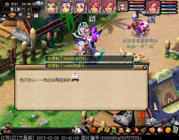 《梦幻西游2》神器任务详解:火珠之影