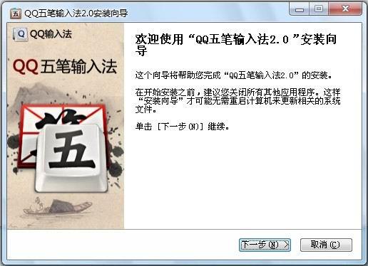 QQ五笔输入法中英文切换快捷键设置