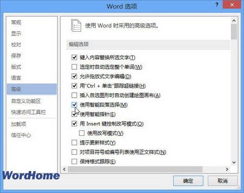 Word2013智能段落选择功能的启用和取消