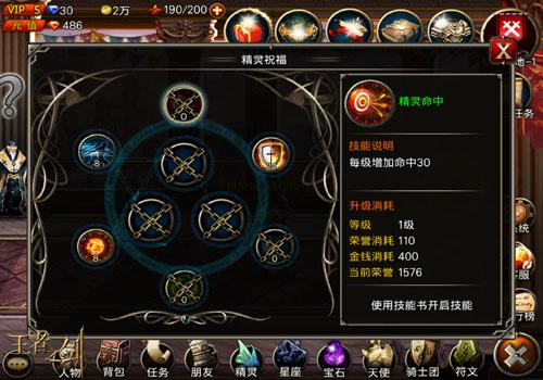 《王者之剑》精灵系统详解