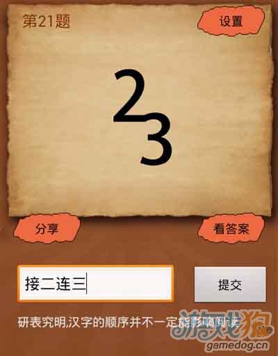 《成语疯狂猜》第43-2题答案:2和3连接在一起