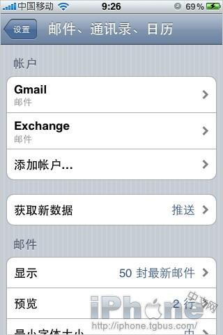 如何用iPhone收发Hotmail邮件