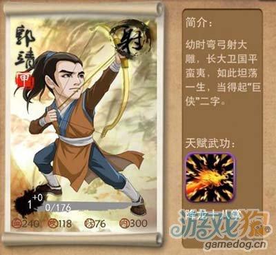 《大掌门》甲级弟子郭靖培养及成长攻略