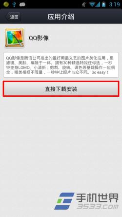 手机QQ空间客户端QQ影像使用教程