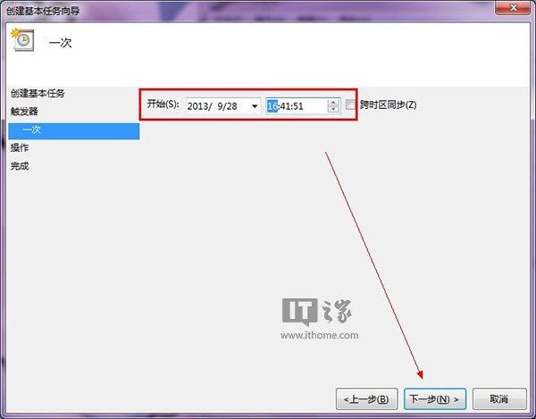 魔方电脑大师Win7/Win8电脑定时关机设置教程