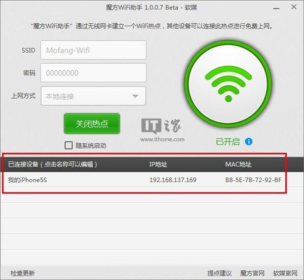 魔方电脑大师Win7/Win8下WiFi热点共享设置教程