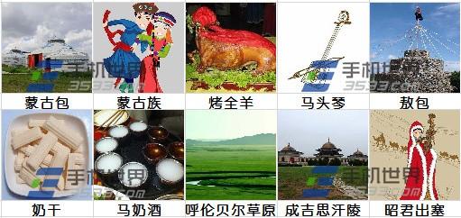 《疯狂中国》猜内蒙古答案攻略