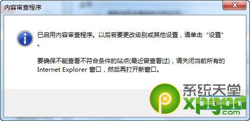 ie浏览器怎么预防不良站点入侵
