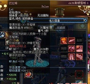 DNF新宠物巴拉姆技能属性介绍