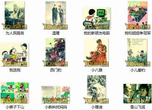 《中国好学霸》五年级第二学期第十册答案大全