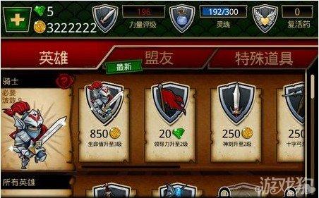 《魔龙特攻队》修改金币无限攻略