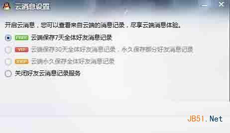 QQ2014如何查看漫游聊天记录