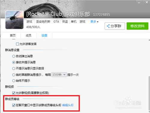 QQ群成员等级怎么设置
