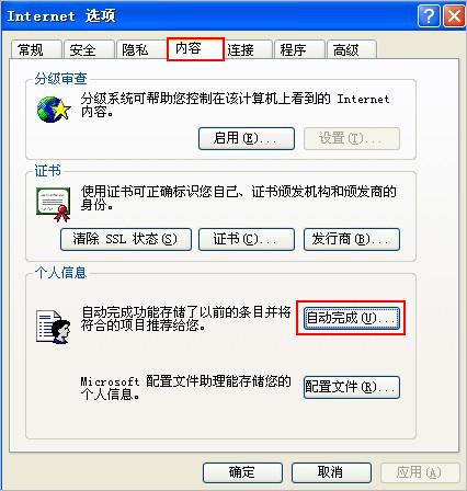 QQ相册的照片无法删除怎么办