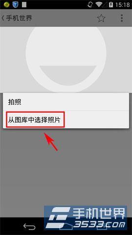 谷歌Nexus5联系人头像设置方法