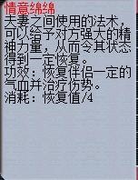 《梦幻西游2》最新夫妻技能详解