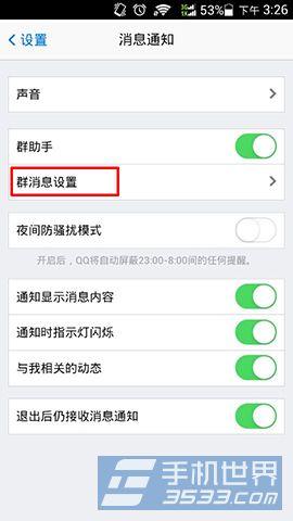 手机QQ如何屏蔽群消息
