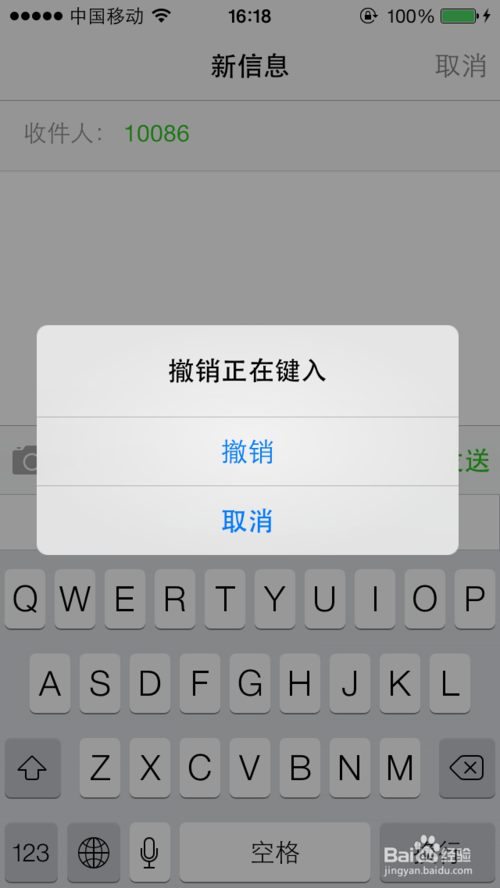iphone在编辑信息时的快捷技巧