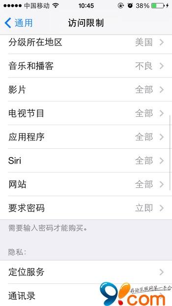 iPhone 5s下载应用无法使用指纹验证的解决方法