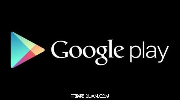 Google Play服务已停止运行怎么办