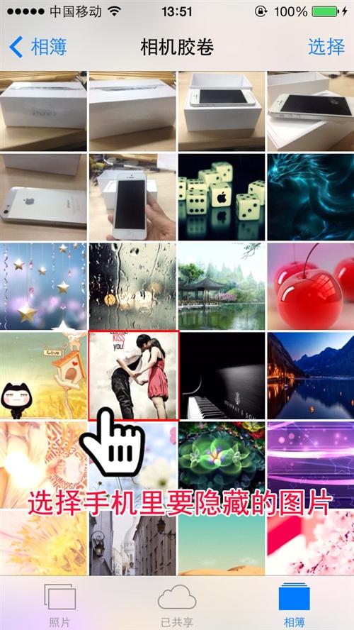 iOS7如何隐藏相册中的私密照片