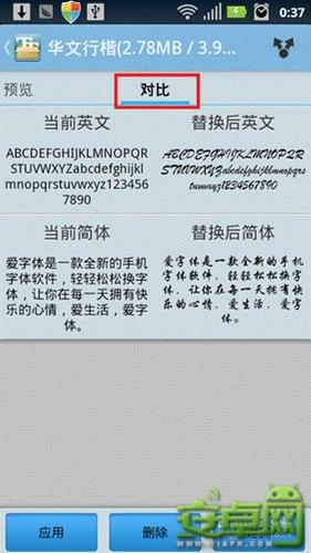 如何简单更改安卓手机的字体