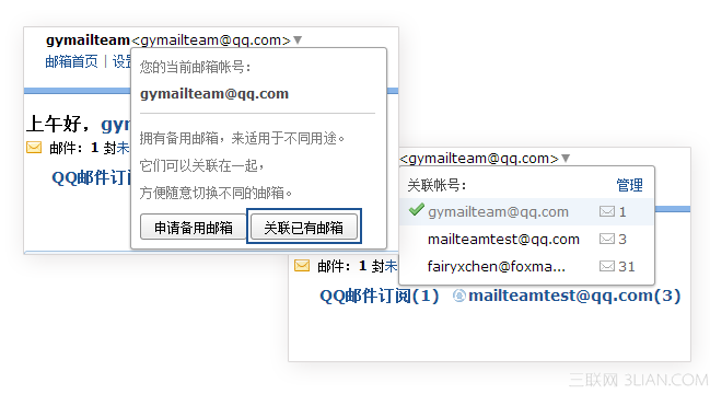 如何将多个QQ邮箱帐号关联起来