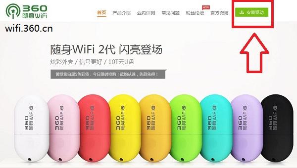 下载安装36随身Wifi驱动