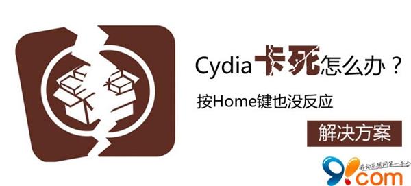 Cydia卡死按