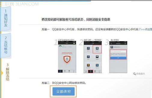 如何紧急冻结自己的QQ账号