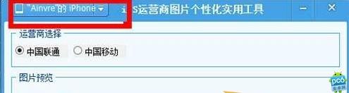 iOS7.1不越狱怎么修改运营商图标