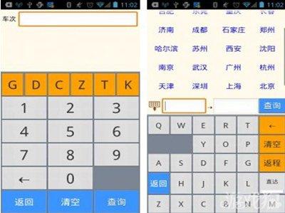 极品时刻表手机版怎么使用车站功能