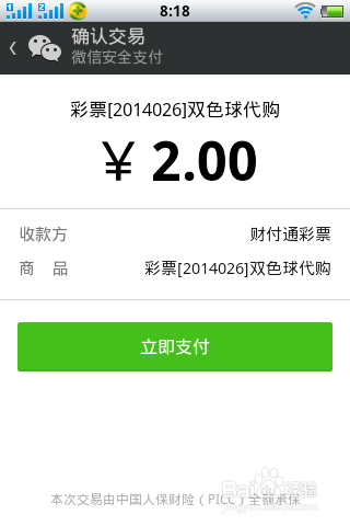 怎么用微信买彩票