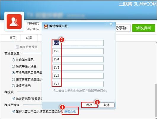 QQ群成员等级名称怎么修改