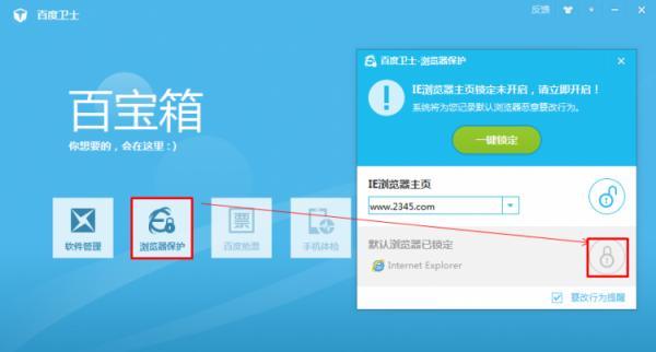 如何保证成功设置2345王牌浏览器为默认浏览器