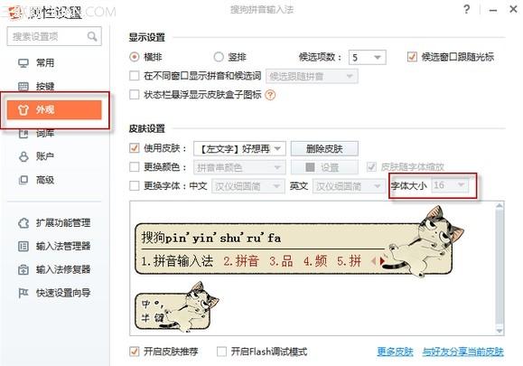 搜狗输入法如何设置字体大小