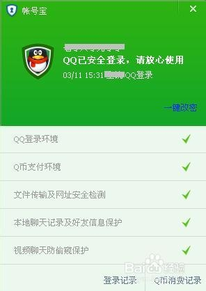 QQ登录记录查询教程