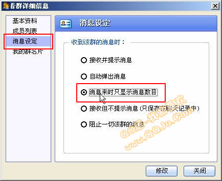 如何拒绝接收QQ群里的骚扰图片和消息