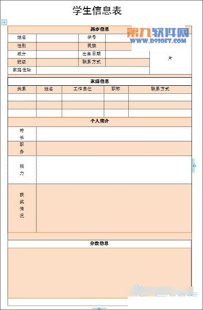 怎样在WPS中制作简历表格