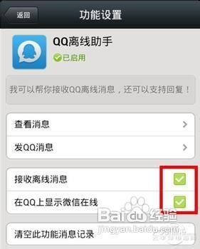 怎么设置微信接收QQ离线消息