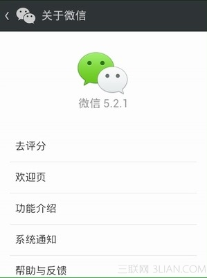 微信5.2朋友圈闪退怎么办