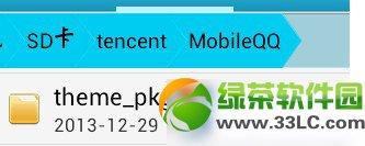 手机QQ4.7怎么换主题