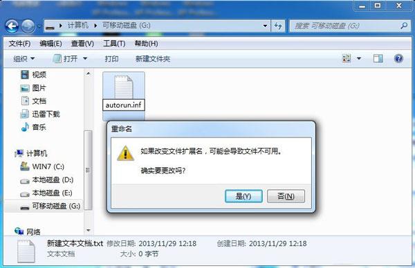如何让U盘远离病毒的简单操作