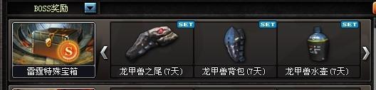 《穿越火线》CF雷霆塔boss宝箱出什么武器