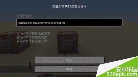 《我的世界》命令方块模仿声音详解