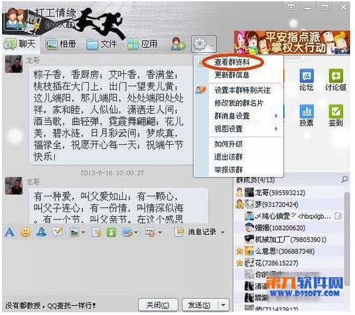 如何查看QQ群成员的活跃度